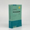 商务馆中学生成语词典 单色本