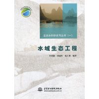 水域生态工程 (生态水利学系列丛书(一))