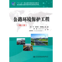 公路环境保护工程(第三版)