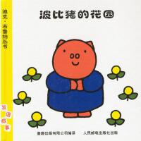 迪克.布鲁纳丛书:波比猪的花园