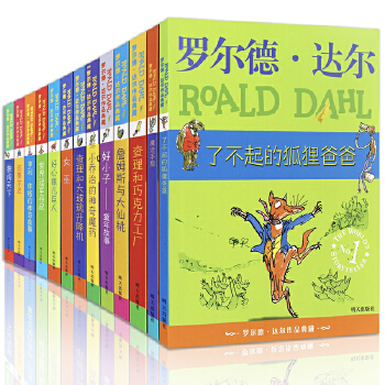全套13册查理和巧克力工厂 了不起的狐狸爸爸 读物名著少儿图书 罗尔德·达尔作品典藏13册 儿童文学书籍四五六年级课外书畅销正版