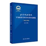 北京协和医院罕见病多学科合作诊疗病例集(2021年版)