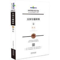 刑法万国专题讲座2017国家司法考试1 北京万国学校教研中心 9787509378687
