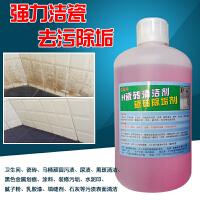 牌瓷砖清洁剂强力去污地板砖清洗剂金属刮痕划痕修复剂水泥印
