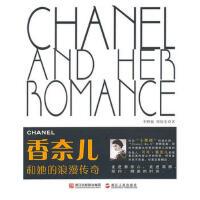 《香奈儿和她的浪漫传奇》 9787213042683 李野新,周俊宏 浙江人民出版社