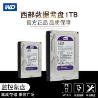 WD/西部数据 WD10EJRX 监控紫盘1TB硬盘 西数 1T 台式机硬盘1TB