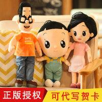 大头儿子小头爸爸公仔毛绒玩具女孩生日礼物女生儿童玩偶布娃娃