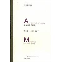 追寻逝去的时光(第2卷在少女花影下)/周克希译文集