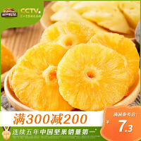 【领券满300减210】【三只松鼠_菠萝干106g】水果干蜜饯果脯凤梨干