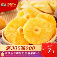 【限时满300减200】【三只松鼠_菠萝干106g】水果干蜜饯果脯凤梨干