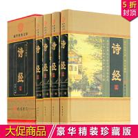 诗经 文白对照 精装16开4册图文珍藏诗经译注古典诗词 正版特价