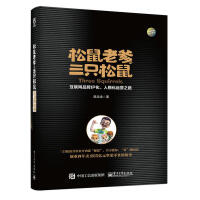 【旧书二手书8成新包邮】松鼠老爹与三只松鼠:互联网品牌IP化、人格化运营之路 鼠念念 电子工业出版社 97871212