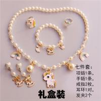女童儿童宝宝女孩首饰仿珍珠公主项链手链戒指耳环饰品套装礼盒