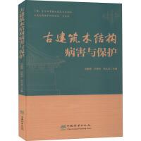 古建筑木结构病害与保护 中国林业出版社