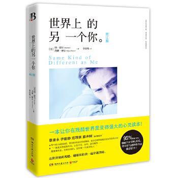 世界上的另一个你(修订版)(pdf+txt+epub+azw3+mobi电子书在线阅读下载)