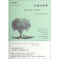 记忆的风景 (荷)杜威・德拉埃斯马|译者:张朝霞