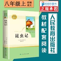 昆虫记人民教育出版社 法布尔原著未删减完整版八年级上册人教版