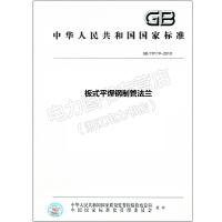GB/T 9119-2010 板式平焊钢制管法兰