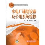 水电厂检修技术丛书  水电厂辅助设备及公用系统检修