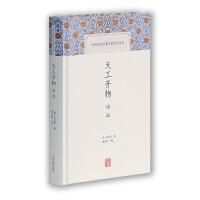 典籍里的中国:天工开物译注(中国古代名著全本译注丛书)