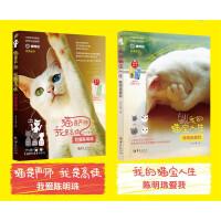 陈明珠系列猫咪书(共两册)