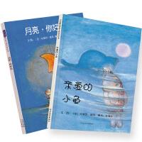亲爱的小鱼(套装全2册)――成名已久经典绘本 学校推荐的绘本!