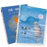亲爱的小鱼(套装全2册)——成名已久经典绘本 学校推荐的绘本!