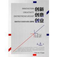 创新・创意・创业――海峡两岸文创研究报告2015