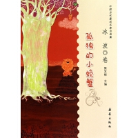 孤独的小螃蟹/中国当代童话名家自选集