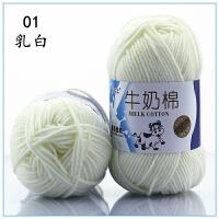 宝宝毛线5股牛奶棉线棉线帽子围巾毯子钩针线中粗毛线 乳白色 01#