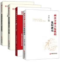 刘鹤4册 两次大危机的比较研究+经济发展理论的十位大师+中国经济发展新常态与政策取向+中国经济50人看三十年 回顾与分