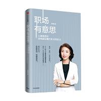 职场有意思:从接线员到副总裁的职场精进法 李曦 中信出版社新华书店正版图书