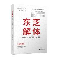 东芝解体电器企业的消亡之日大西康之著日本综合性电器制造企业管理经验分析读物现代企业创业经济管理学书籍 书排行榜 9787