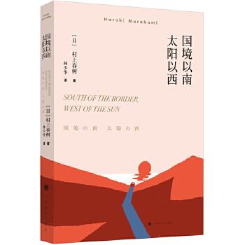 国境以南太阳以西(pdf+txt+epub+azw3+mobi电子书在线阅读下载)