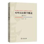 对外汉语教学概论(修订版)