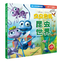 迪士尼经典电影 儿童百科翻翻书:虫虫危机-昆虫世界