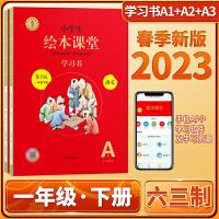 2020春小学生绘本课堂语文学习书A一年级下册第三版人教RJ部编统编版开明出版社六三制