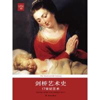 剑桥艺术史:17世纪艺术(电子书)