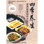 四季养生配餐制作大全(根据四季的特点专门设计的单菜和套餐。)