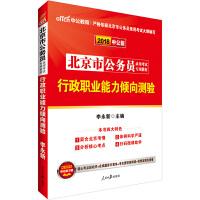 北京公务员考试用书中公2018北京市公务员录用考试专用教材行政职业能力倾向测验