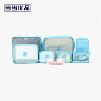 当当优品 旅行收纳袋八件套 行李箱鞋子洗漱用品衣物整理袋收纳套装 蓝色
