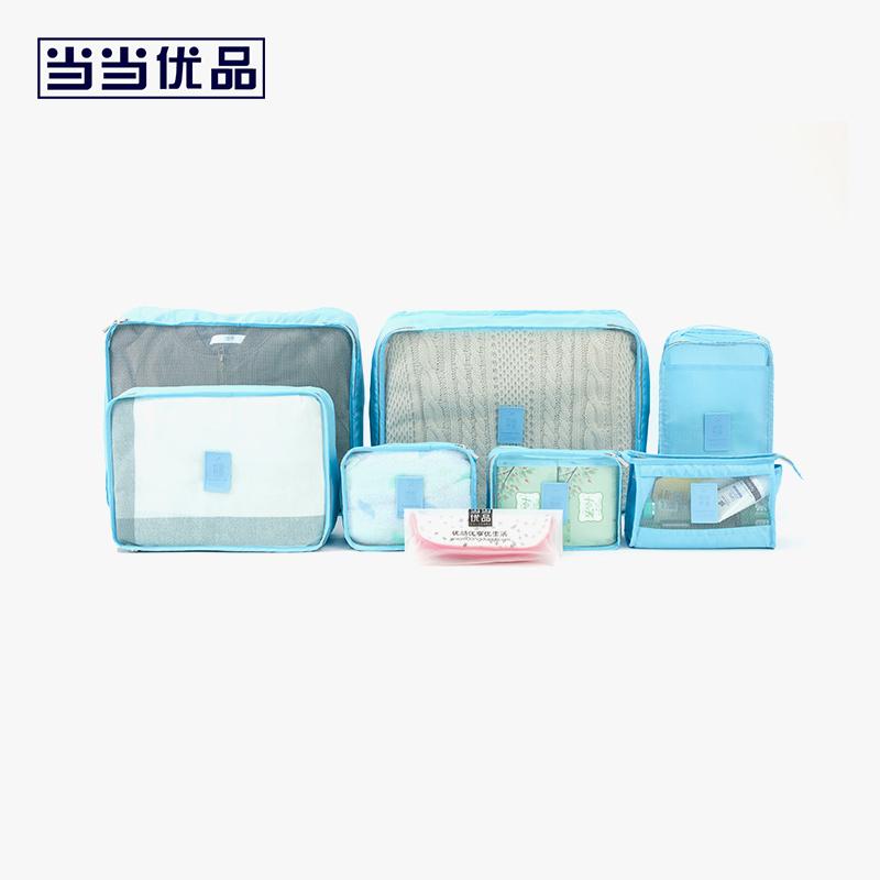 当当优品 旅行收纳袋八件套 行李箱鞋子洗漱用品衣物整理袋收纳套装 蓝色 当当自营 旅行出差 一物多用 分类收纳 旅行更轻松