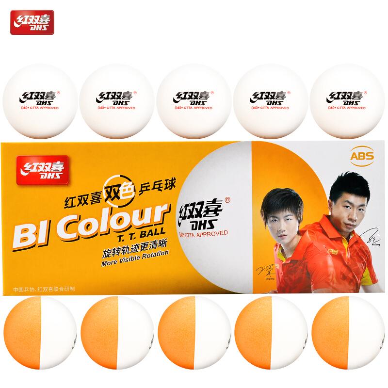 DHS红双喜乒乓球双色球 40+白色黄色双色兵乓球训练球 双色乒乓球 包邮