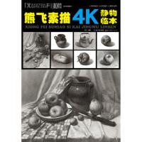 熊飞素描4K静物临本