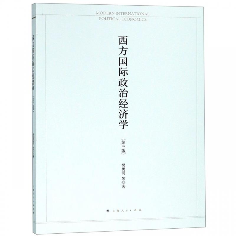 西方国际政治经济学(第3版)