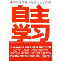 【二手旧书9成新】自主学习:厌学是中国教育史上的癌症林格,程鸿勋,唐曾磊9787510409875新世界出版社