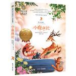 小鹿斑比 国际大奖儿童文学小说8-10-12岁小学生三四五六年级课外阅读书籍 老师推荐 青少年版儿童文学畅销书籍正版书