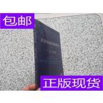 [二手旧书9成新]北京街道发展报告No.2 广安门内篇 2018版 /连