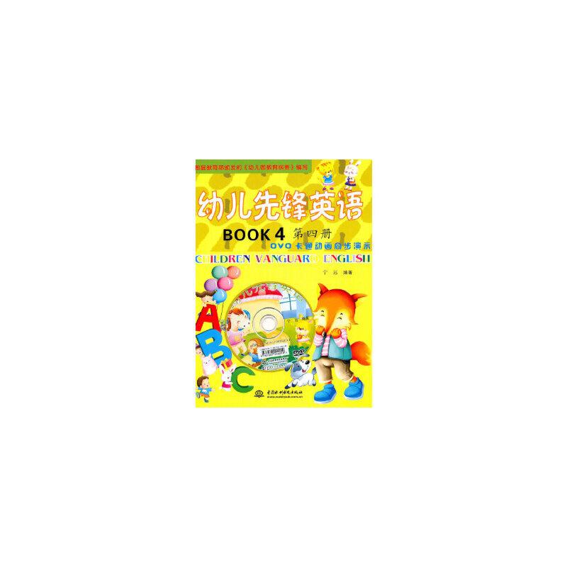 【旧书二手九成新】幼儿先锋英语 第四册 (含1张DVD光盘)(录音制品DVD-A) 宁远 9787508485263 水利水电出版社