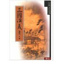 包邮台版 三国演义 罗贯中著 9789570801811 联经出版
